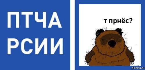 почта-россии-твиттер-слоупок-213761