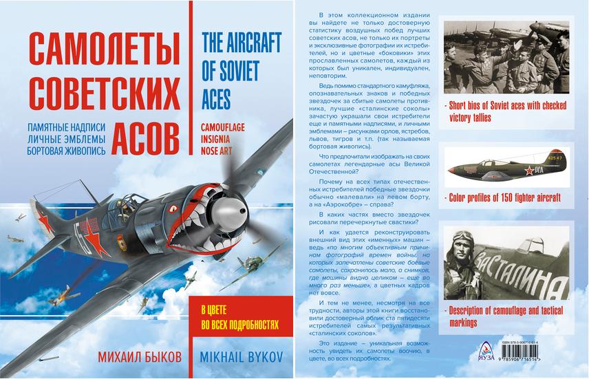 Боевая раскраска советских самолетов