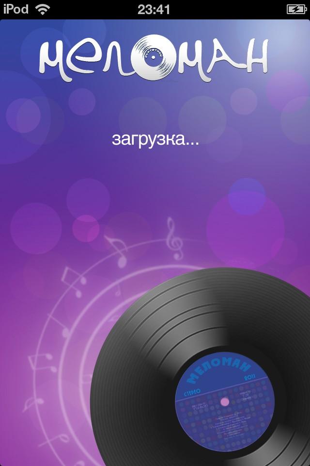 Скачать музыку и видео из вконтакте для ipad
