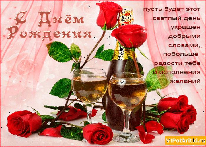 onlajn-otkritki-pozdravleniya-s-dnem-rozhdeniya foto 4