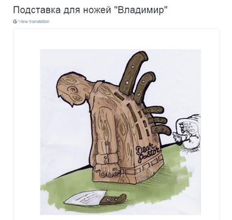 nozhi-v-spinu-putina-svezhaya-karikatura-poveselila-set_1.png