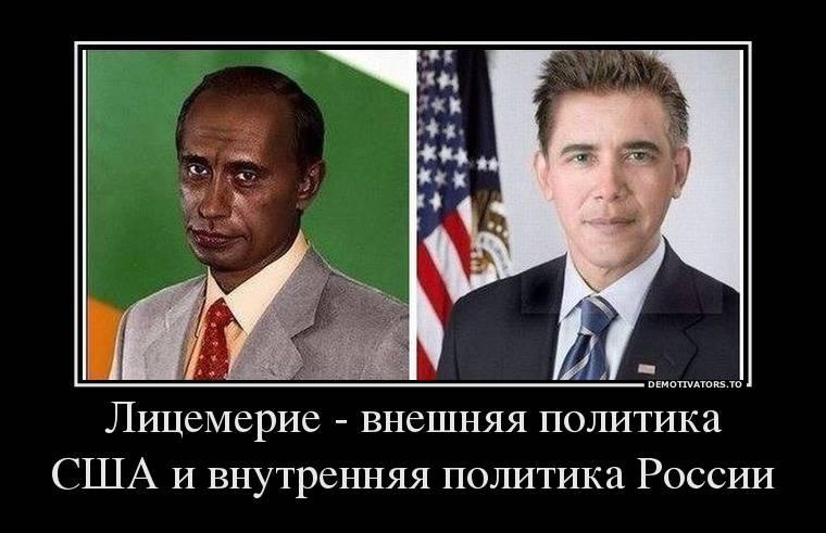 Путин-Обама.jpg