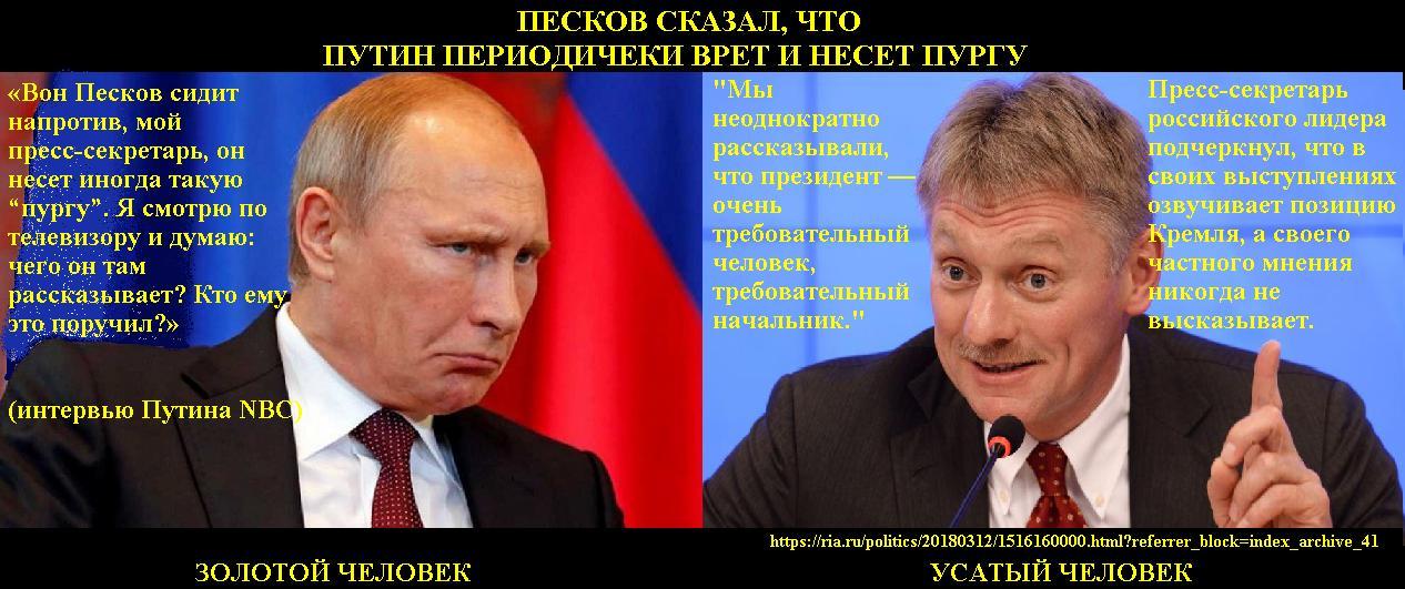 Песков обвинил Путина.jpg