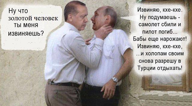 Пердоган-Путин.jpg