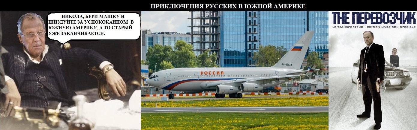приключения русских.jpg