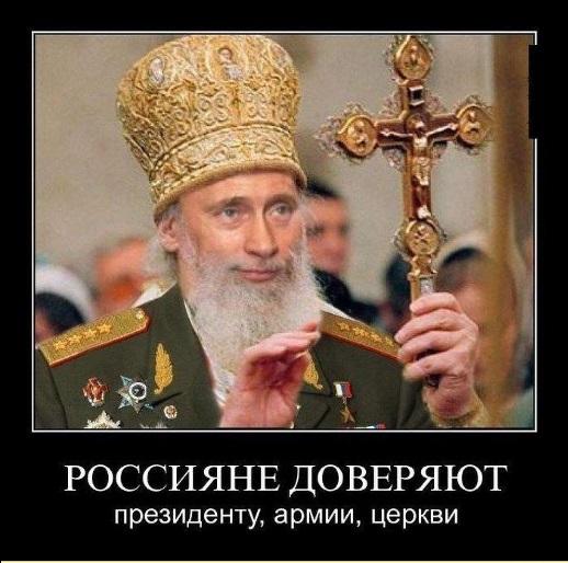 Путин-политота-.jpeg