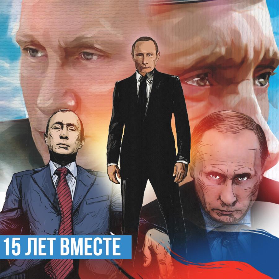 27 марта исполнилось ровно 15 лет с тех пор, как россияне впервые выбрали президентом Владимира Путина