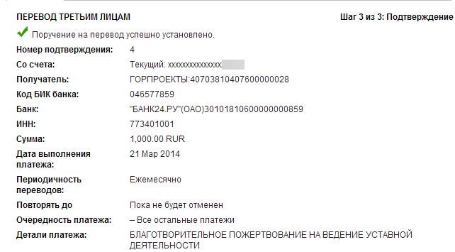 2014-03-20 12-02-57 Citibank Online - Переводы и платежи - Платежи - Google Chrome