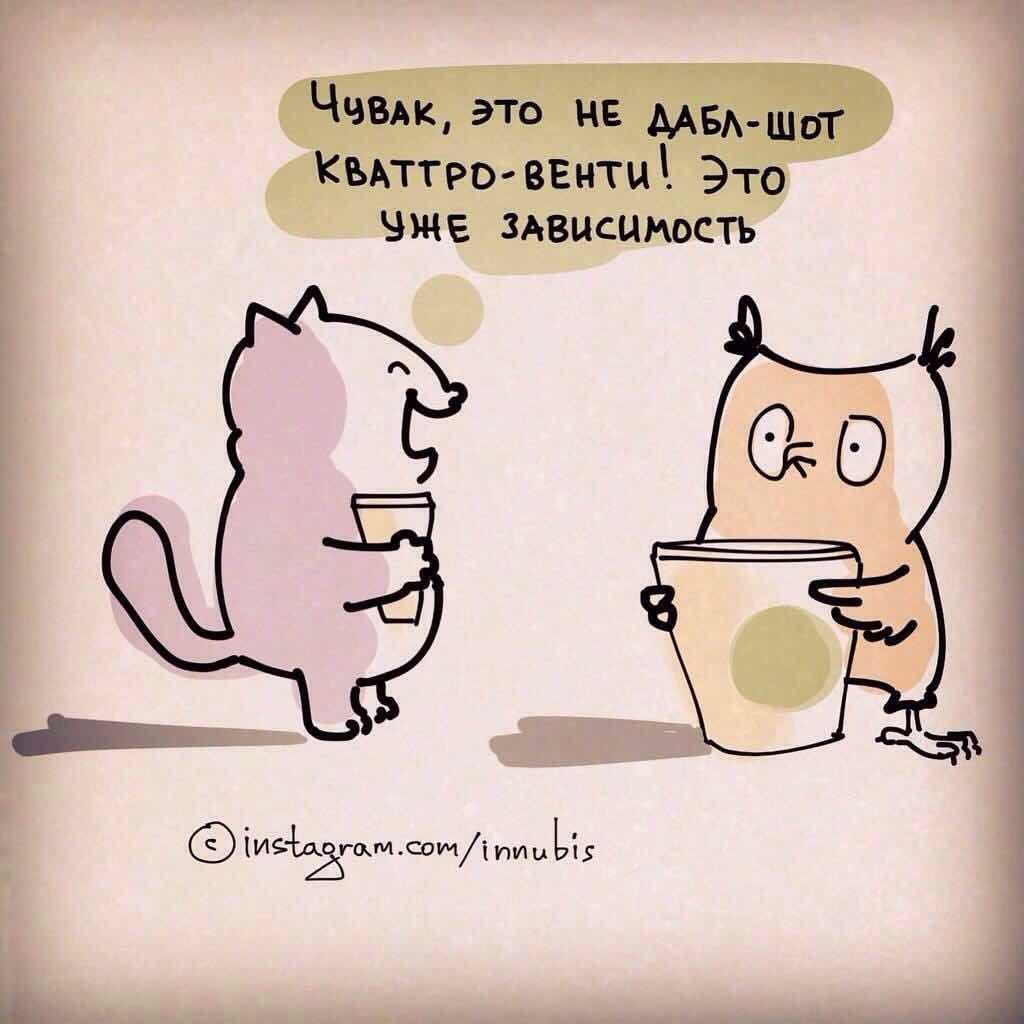 Смешная картинка про кофе