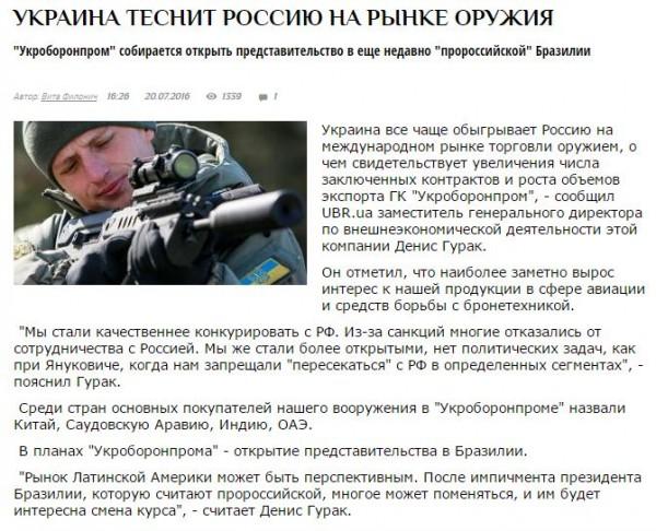 Новости устами украинских СМИ - Страница 43 179672_600