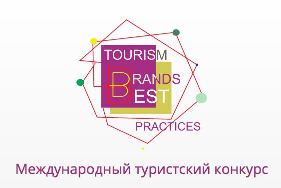 Tourism Brand Best Practices