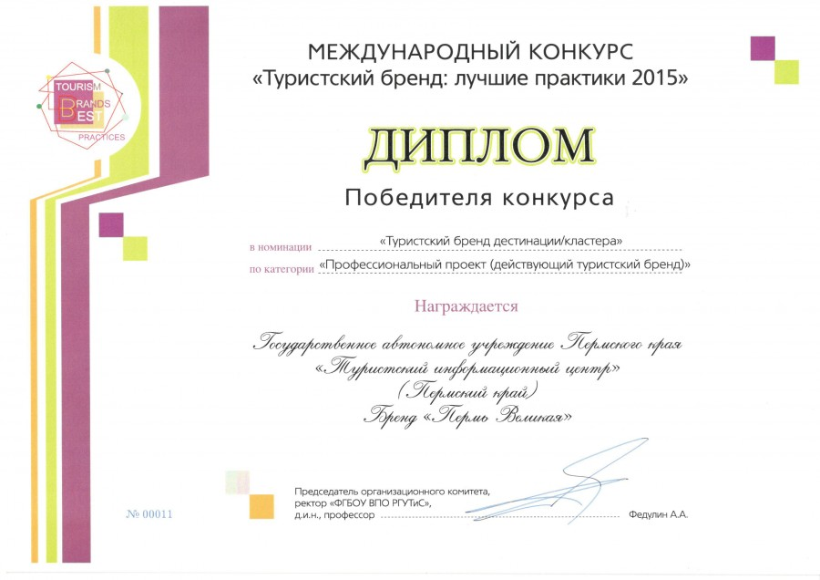 Perm the Great Certificate