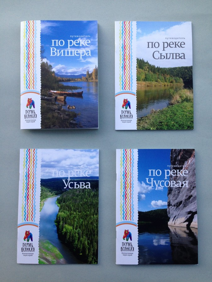 Perm_the_Great_River_guides