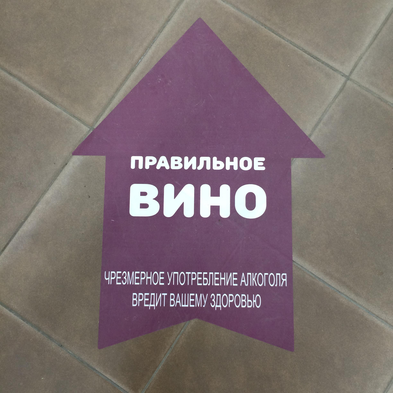 Floor_sign