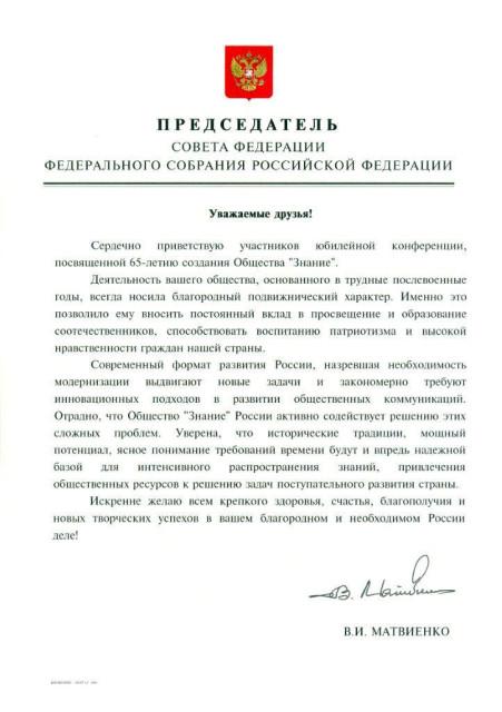 Приветствие В.И.Матвиенко