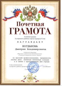 Почетнач грамота Д.Богданову