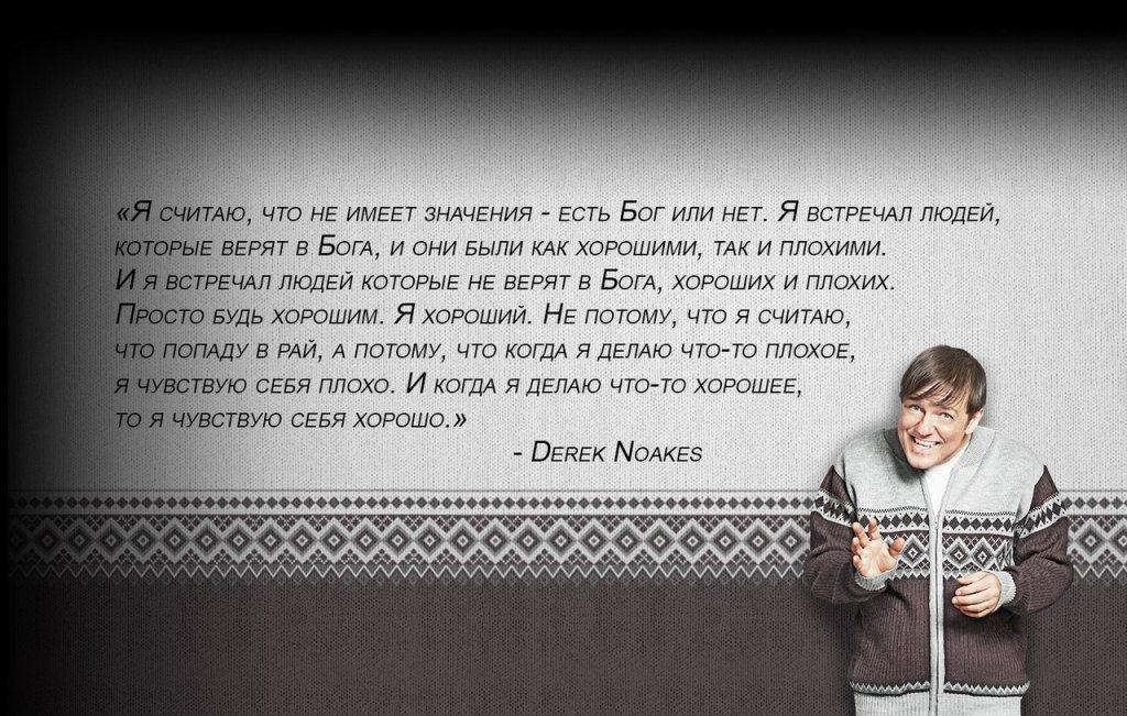 Говорит Дерек