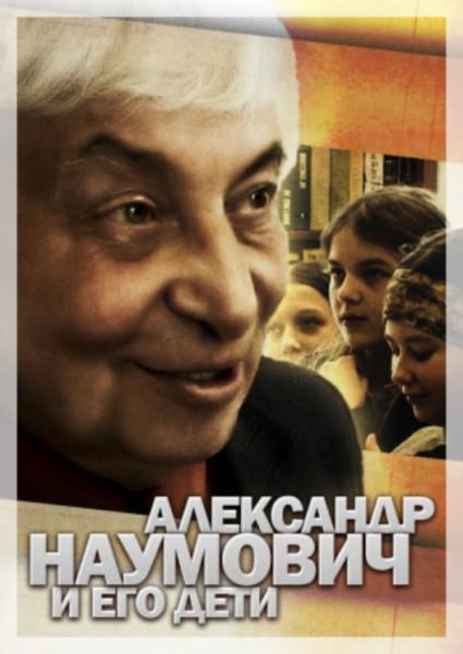 алнаум_дети_Fotor