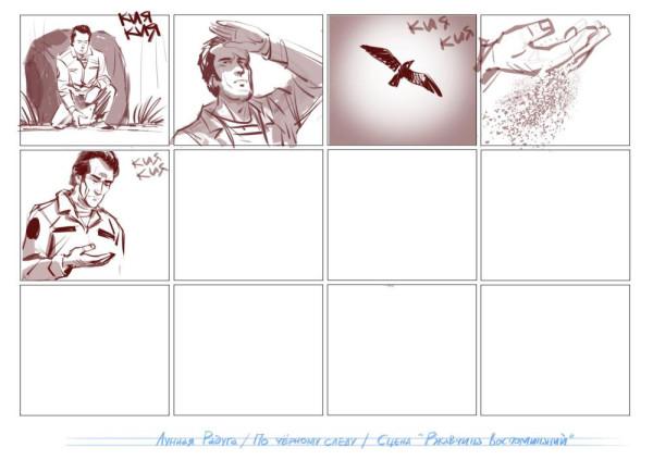 lr_storyboard2014_10rzavtchina61-65