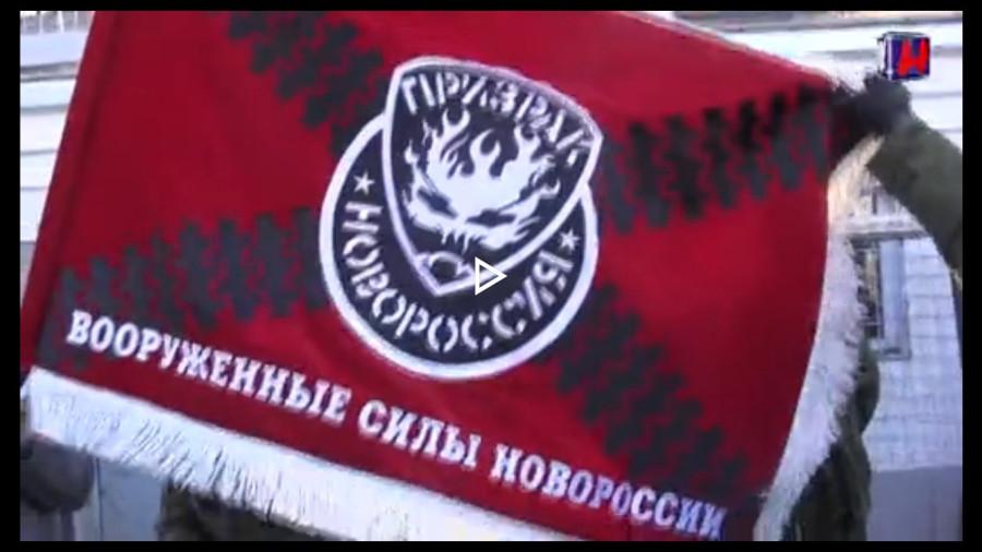 Знамя батальона Призрак