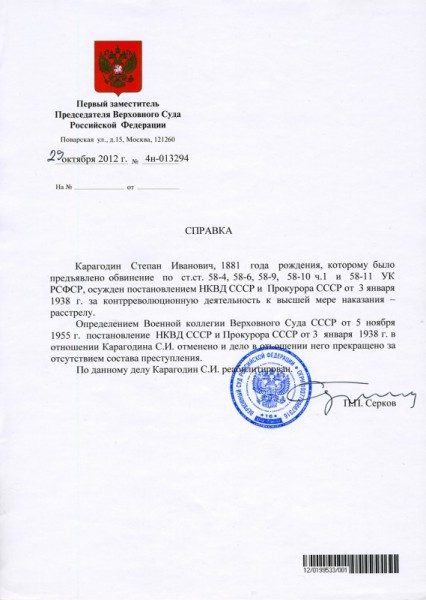 Черновые отрывки из книги о Большом терроре. ч.3