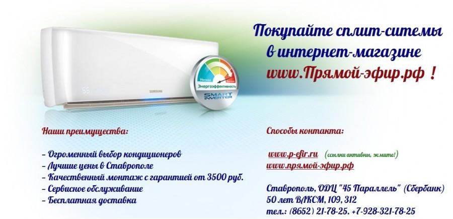 Покупайте сплит-системы в интернет-магазине Прямой эфир!