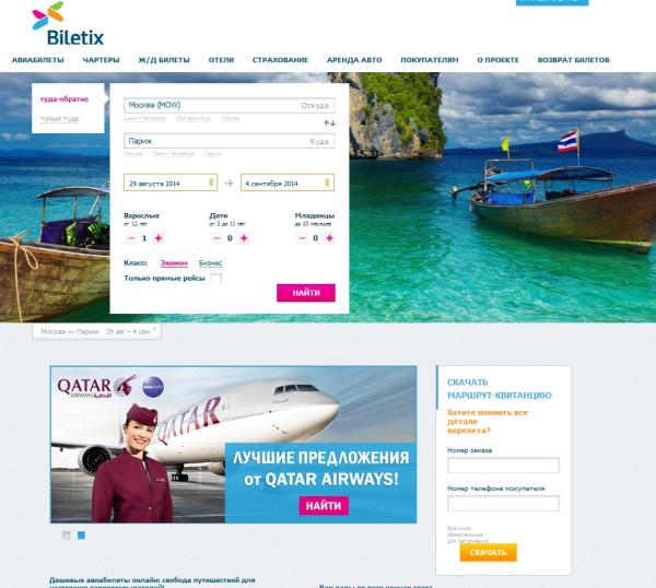 biletix.ru - онлайн поисковик дешевы авиабилетов