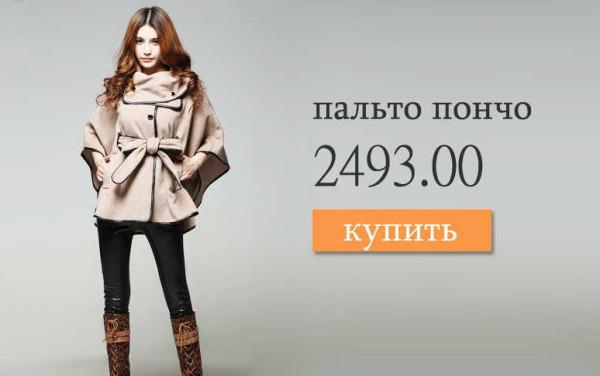 Правильный интернет-магазин модной одежды