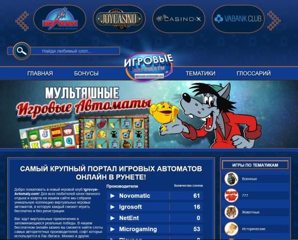 Самый крупный портал игровых автоматов
