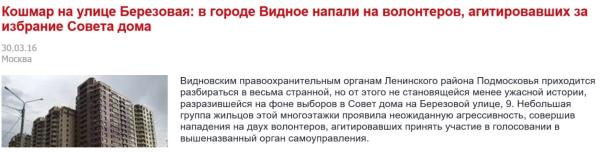 Выборы Совета дома в Подмосковье: нападения на женщин, большие деньги и немного политики