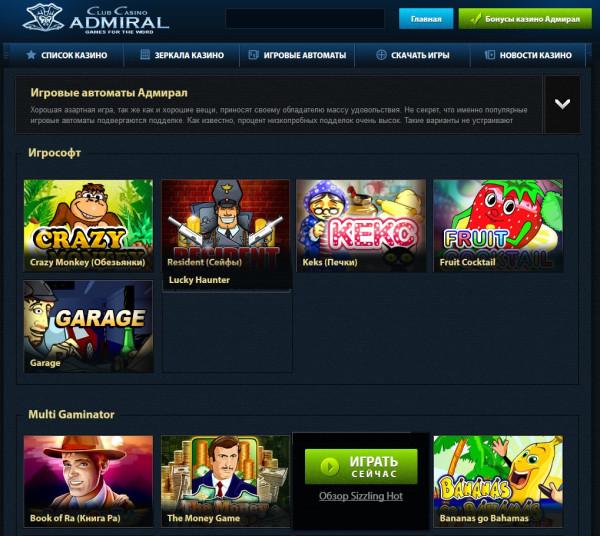 казино онлайн admiral x зеркало доступ