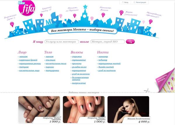 LikeFifa - успей стать самой красивой к Новому Году