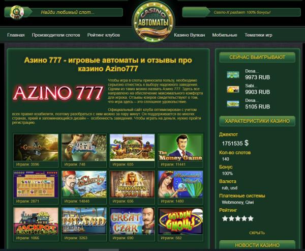 азино 777 в какой автомат лучше играть