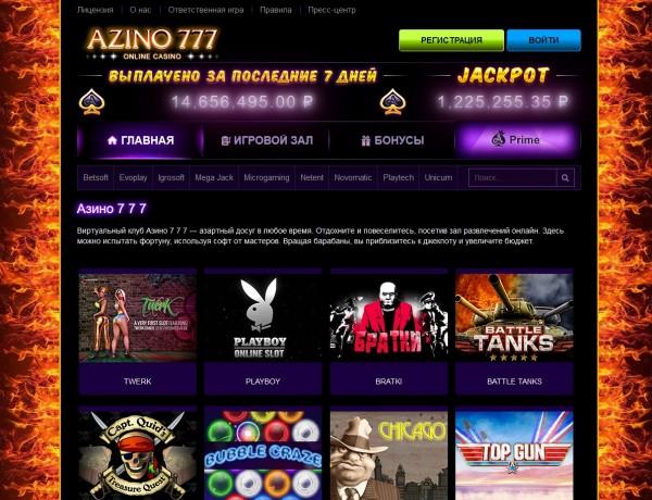 официальный сайт азино точка 7 7 7