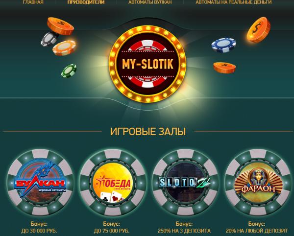 Игровые автоматы MySlotik