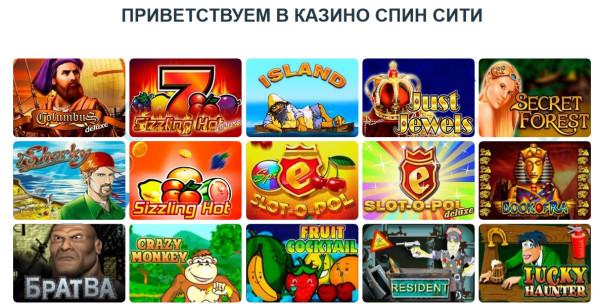 Пора играть в казино СпинСити