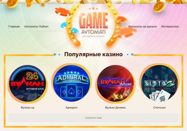 Играть онлайн бесплатно в игровой автомат резидент