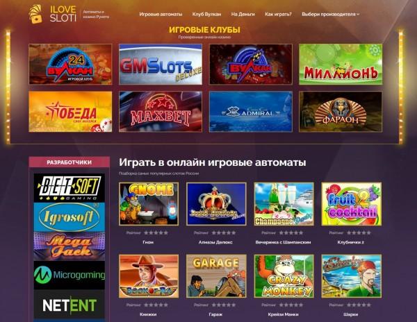 Fruit Slots и другие игровые автоматы