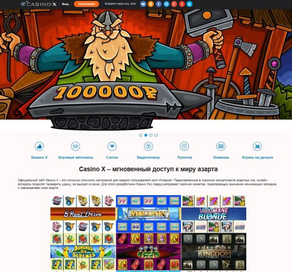 Casino X – мгновенный доступ к миру азарта