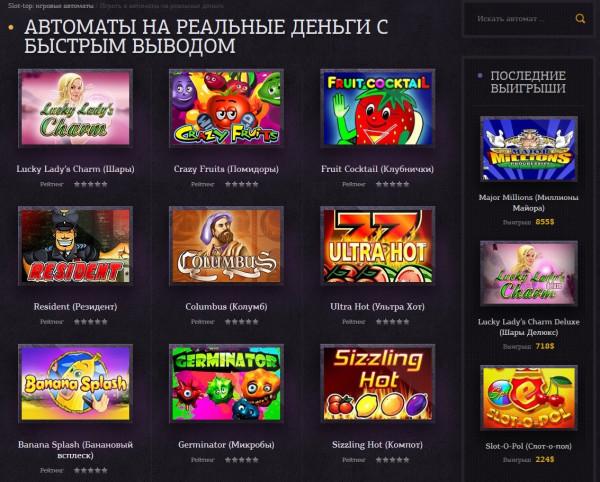 Онлайн казино и игра на реальные деньги