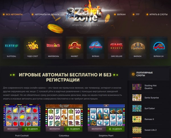 Игровые автоматы в россии