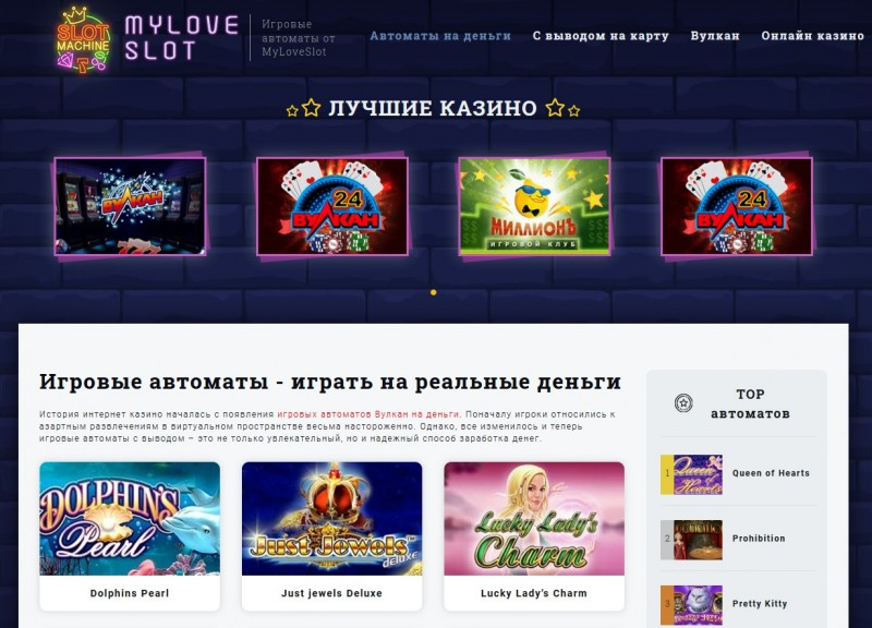 Игровые автоматы играть дома игра казино адмирал
