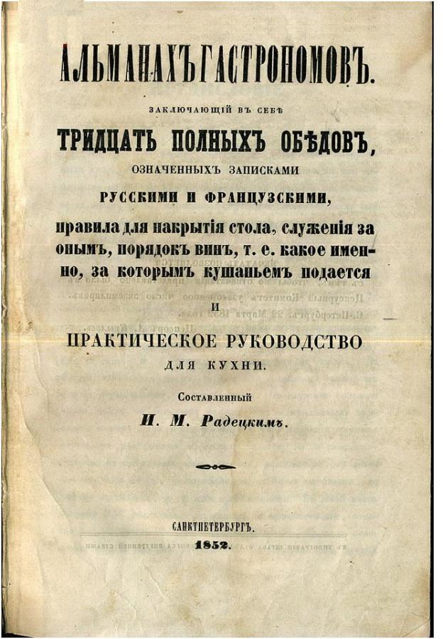 Альманах гастрономов Радецкого -