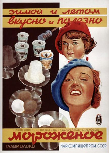 Мороженое 2-