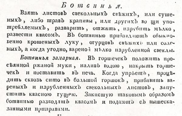 Ботвинья - скан