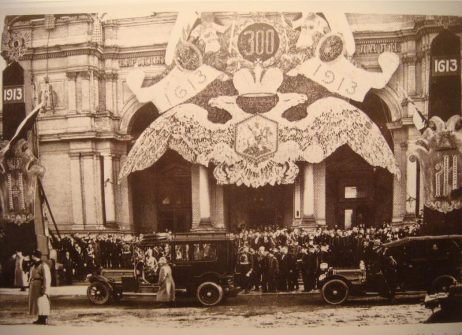 300-летие дома Романовых-