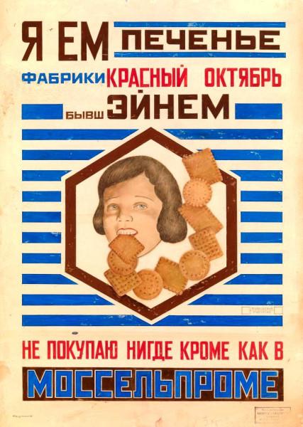 Печенье плакат-