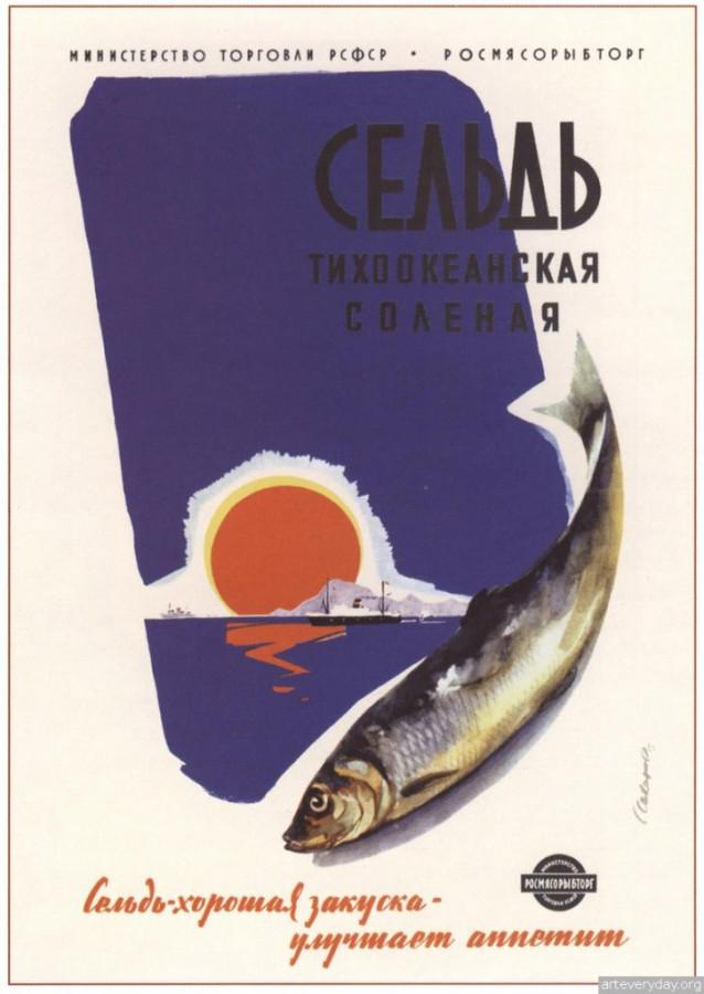 Сельдь-плакат 1-
