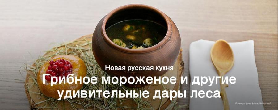 Новые русские грибы
