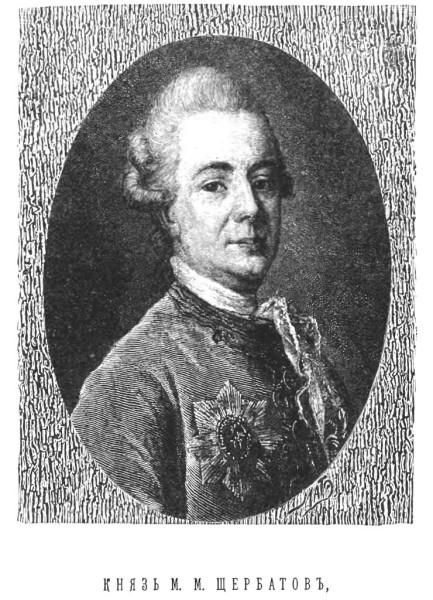 Михаил Щербатов-